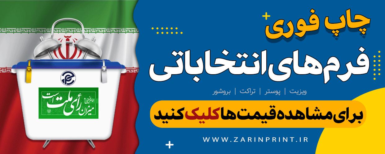 چاپ پوستر انتخاباتی ارزان در اصفهان