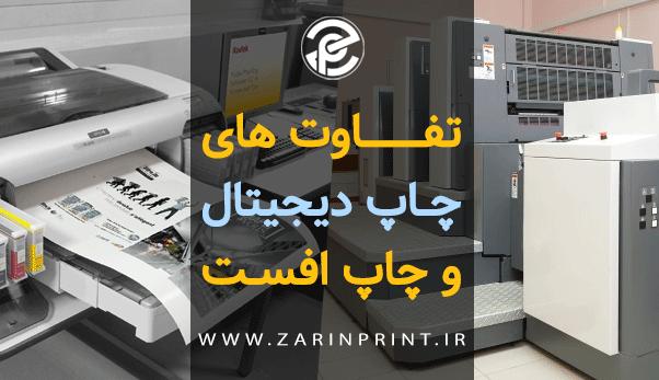 مهمترین تفاوت های چاپ افست و چاپ دیجیتال